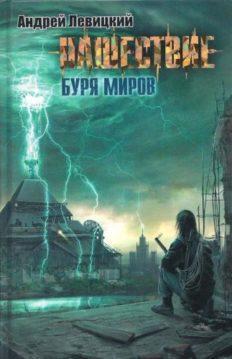 Андрей Левицкий - Буря миров