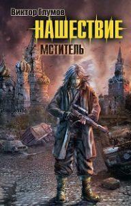 Андрей Левицкий - Нашествие. Мститель