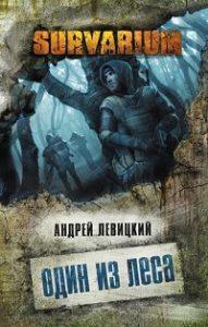 Андрей Левицкий - Один из леса