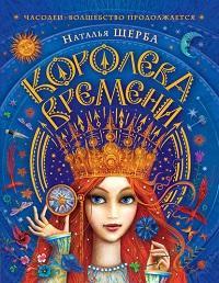Наталья Щерба - Королева Времени