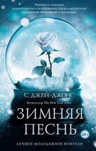 С. Джей-Джонс - Зимняя песнь