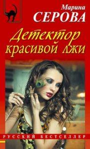 Марина Серова - Детектор красивой лжи