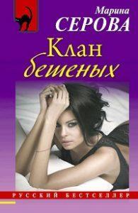 Марина Серова - Клан бешеных