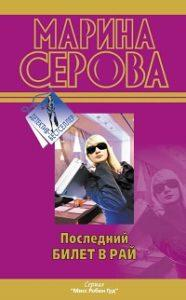Марина Серова - Последний билет в рай