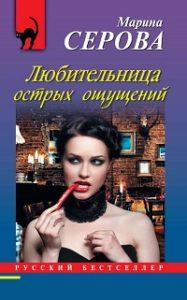 Марина Серова - Любительница острых ощущений