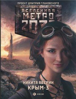 Никита Аветин - Метро 2033: Крым 3. Пепел империй