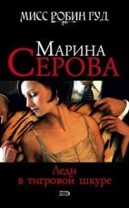 Марина Серова - Леди в тигровой шкуре