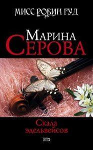 Марина Серова - Скала эдельвейсов