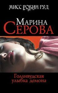 Марина Серова - Голливудская улыбка демона
