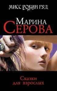 Марина Серова - Сказки для взрослых