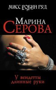 Марина Серова - У вендетты длинные руки