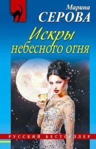Марина Серова - Искры небесного огня