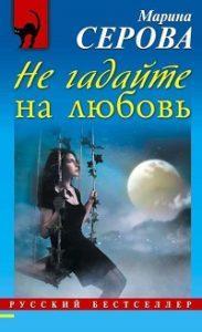 Марина Серова - Не гадайте на любовь