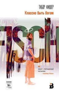 Тибор Фишер - Классно быть богом