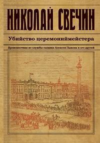 Николай Свечин - Убийство церемониймейстера