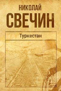Николай Свечин - Туркестан