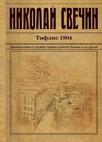 Николай Свечин - Тифлис 1904