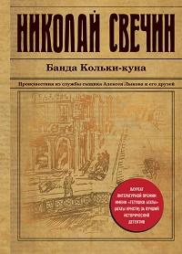 Николай Свечин - Банда Кольки-куна