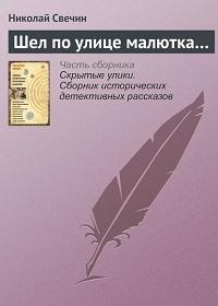 Николай Свечин - Шел по улице малютка…