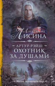 Александра Лисина - Охота начинается. Охотник за душами (сборник)