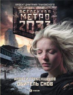 Андрей Гребенщиков - Метро 2033: Обитель снов