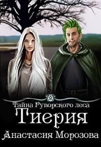 Анастасия Морозова - Тайна Руворского леса