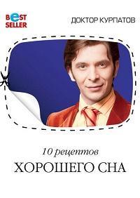 Андрей Курпатов - 10 рецептов хорошего сна