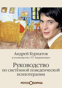 Андрей Курпатов, Геннадий Аверьянов - Руководство по системной поведенченской психотерапии