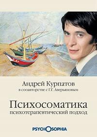 Андрей Курпатов, Геннадий Аверьянов - Психосоматика. Психотерапевтический подход