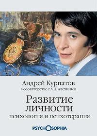 Анатолий Алехин, Андрей Курпатов - Развитие личности. Психология и психотерапия