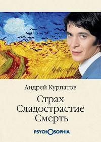 Андрей Курпатов - Страх. Сладострастие. Смерть