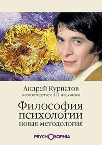 Анатолий Алехин, Андрей Курпатов - Философия психологии. Новая методология