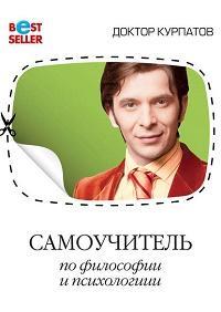 Андрей Курпатов - Самоучитель по философии и психологии