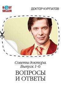 Андрей Курпатов - Советы доктора. 1-6 выпуск. Вопросы и ответы