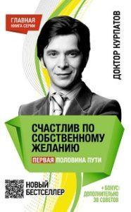 Андрей Курпатов - Счастлив по собственному желанию. Первая половина