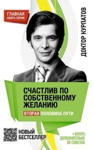 Андрей Курпатов - Счастлив по собственному желанию. Вторая половина пути