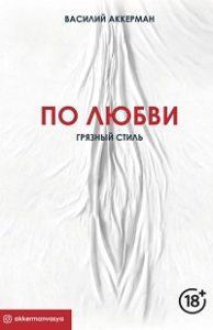 Василий Аккерман - По любви. Грязный стиль