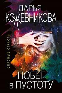 Дарья Кожевникова - Побег в пустоту