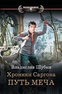 Владислав Шубин - Путь меча