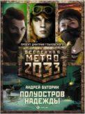Метро 2033: Полуостров надежды (Трилогия) скачать