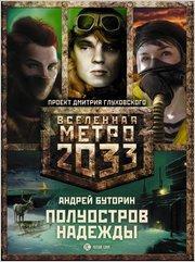 Андрей Буторин - Метро 2033: Полуостров надежды (Трилогия)