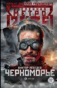 Метро 2035: Черноморье скачать