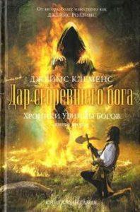 Джеймс Клеменс - Дар сгоревшего бога