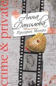 Анна Данилова - Призрак Монро