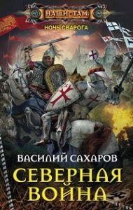 Василий Сахаров - Северная война