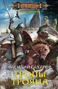 Василий Сахаров - Тропы Трояна