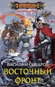 Василий Сахаров - Восточный фронт