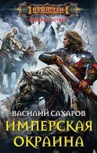 Василий Сахаров - Имперская окраина