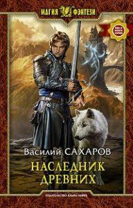 Василий Сахаров - Наследник Древних