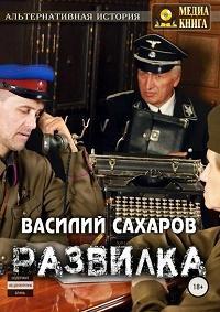 Василий Сахаров - Развилка